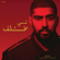 محسومه مع بشار الشطي - Bader AlShuaibi