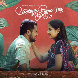 Bhagyaraj & Sibu Sukumaran - Manju Peyyunnoru Kaalam (Original Motion Picture Soundtrack)