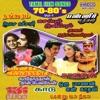 Tamil Film Songs 70-80s Vol. 1