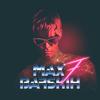 Макс Барских - Неземная обложка