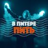 Ленинград - В Питере — пить обложка