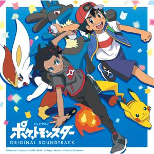 林ゆうき - テレビアニメ「ポケットモンスター」オリジナル・サウンドトラック