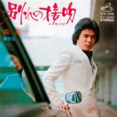 Wakare no Kuchizuke