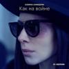 Сабина Ахмедова - Как на войне (From