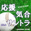 All Baseball Fans Request!heat Up Songs ! ジャケット写真