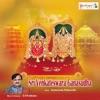 Sri Venkateswara Ganasudha