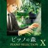 TVアニメ「ピアノの森」 Piano Selection X ショパン: 舟歌 嬰ヘ長調 作品60 - Single