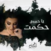 Ya Habibi Hakamt - Aseel Hameem