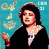 Geet Aur Zaboor Vol 9