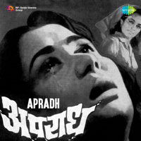 N Dutta - Apradh (Original Motion Picture Soundtrack) - EP artwork