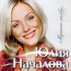 Музыка Любви - Yuliya Nachalova