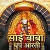 Shirdi Sai Baba Dhoop Aarti EP