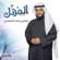 Mishari Rashid Alafasy - Al Murattel