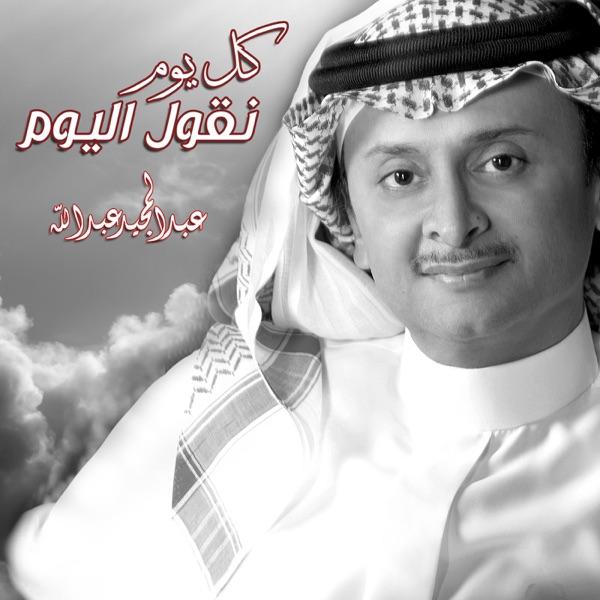 Abdul Majeed Abdallah - كل يوم/عبدالمجيد عبدالله