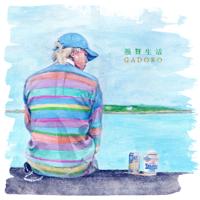 韻贅生活 - GADORO