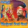 Bhojpuri Devi Geet, Vol. 1, 2, 3, 4, & 5