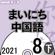NHK まいにち中国語 2021年8月号 下 - 丸尾 誠