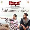 Sukkalaga Merise From Kadhanika Single