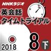 NHK 英会話タイムトライアル 2018年8月号(下) - スティーブ・ソレイシィ