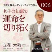 立花大敬オーディオライブラリー6「老子の知恵で運命を切り拓く」
