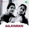 Aalayamani (Original Motion Picture Soundtrack)