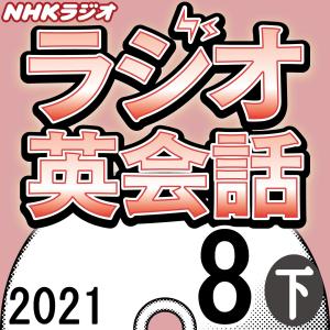 NHK ラジオ英会話 2021年8月号 下
