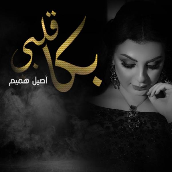 Aseel Hameem - بكا قلبي