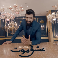 Download Mp3 Saif Nabeel - Eshk Moot - Single