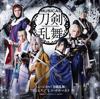 Touken Ranbu : The Musical -Tsuwamonodomo Ga Yumenoato- Tsujouban - Touken Danshi formation of Tsuwamono