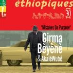 Girma Beyene & Akalé Wubé - Enkèn Yèlélèbesh
