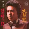 Kita Koro - Shinichi Mori