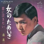 Onna no Tameiki - Shinichi Mori - Shinichi Mori
