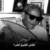 Aghany El Sheikh Emam, Vol. 2 - El Sheikh Emam