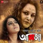 Bhalobasha Dile Dao (Album Aatwaja) thumbnail
