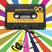 Дискотека из 90 - Raim, Artur & Zhenis