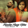 Manike Mage Hithe Hindi Version - Venom Kul mp3