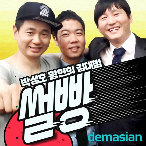 황현희X박성호X김대범의 썰빵