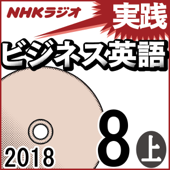 NHK 実践ビジネス英語 2018年8月号(上)