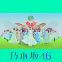 君に叱られた (Special Edition) - 乃木坂46