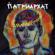 ПАТРИАРХАТ - MATRANG