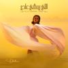 Elly Yemshy 3ady - Dalia mp3