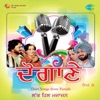 Duet Songs from Punjab Vol 3 EP