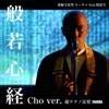 般若心経 (cho ver.) [超テクノ法要 Remix] - EP ジャケット写真