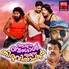 Changaatham From Appuram Bengal Eppuram Thiruvithamkoor Single