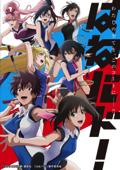 TVアニメ「はねバド!」EDテーマ ハイステッパー(TV size)