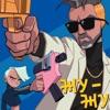 Жу-Жу (feat. ST) - Single