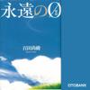 永遠の0 (ゼロ) - 百田尚樹
