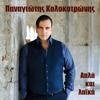 Panagiotis Kolokotronis - Apla Ke Laika artwork