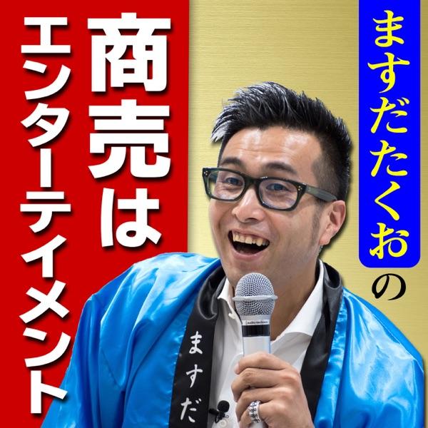 019.【沖縄特別編3】増田から学び続ける理由/組織の在り方