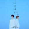 Back To You - WayV-KUN&XIAOJUN mp3